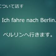 40代からの語学学習チャレンジ~ドイツ語で行き先を言う