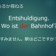 40代からの語学学習チャレンジ~ドイツ語で場所を尋ねる