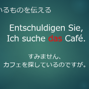 ドイツ語で探しているものを伝える