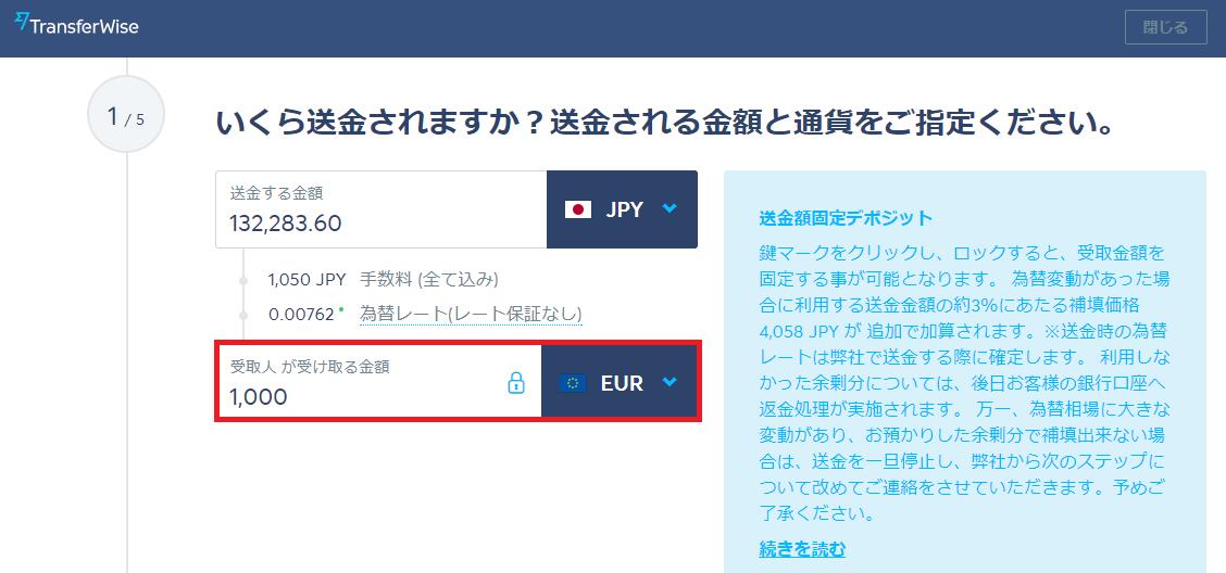 transferwise送金金額