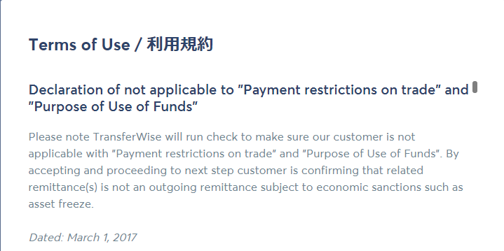 transferwise利用規約