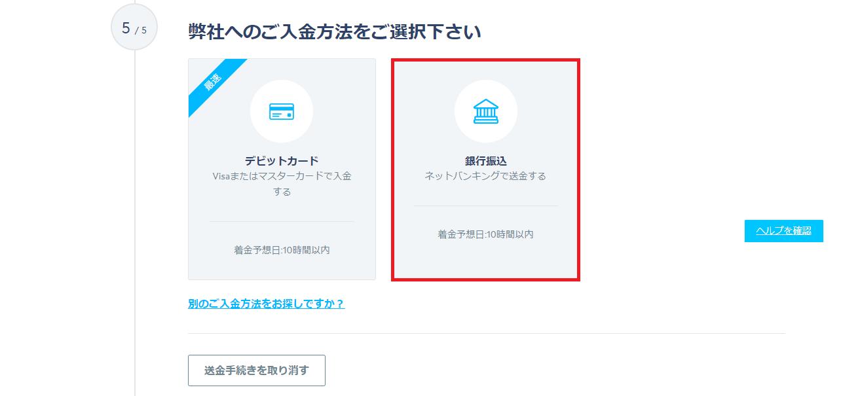 transferwise銀行振込