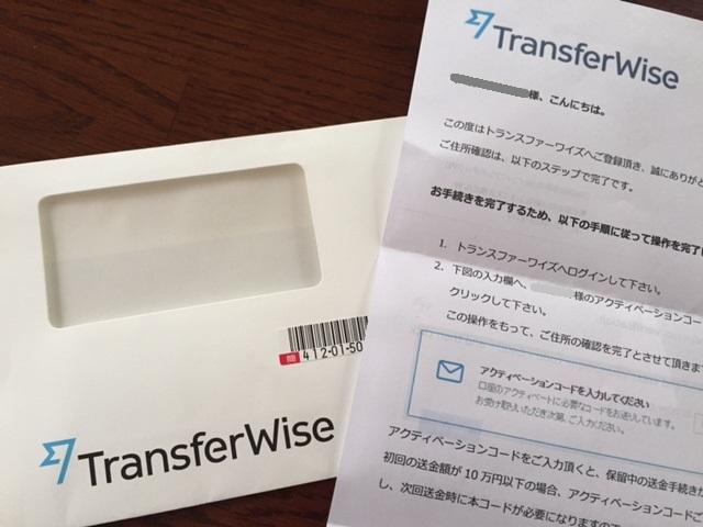 transferwise郵送