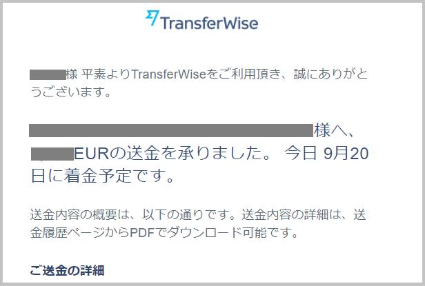 transferwise入金完了