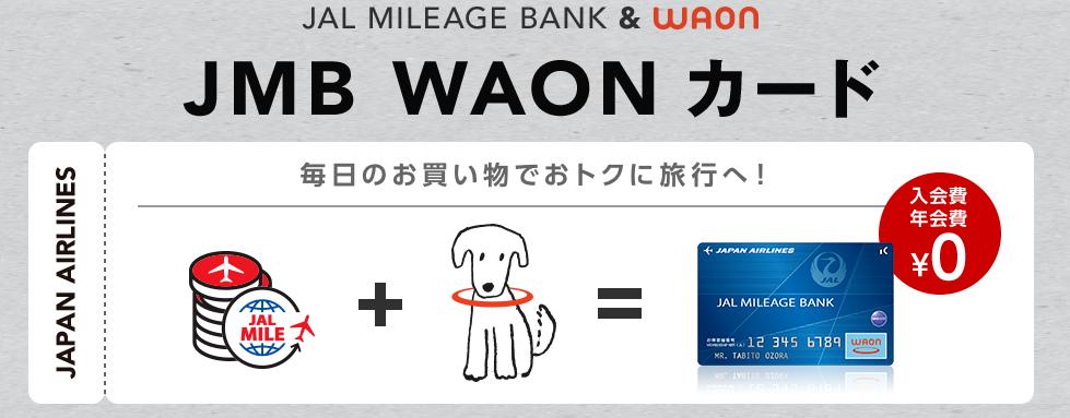 JMB WAONカード