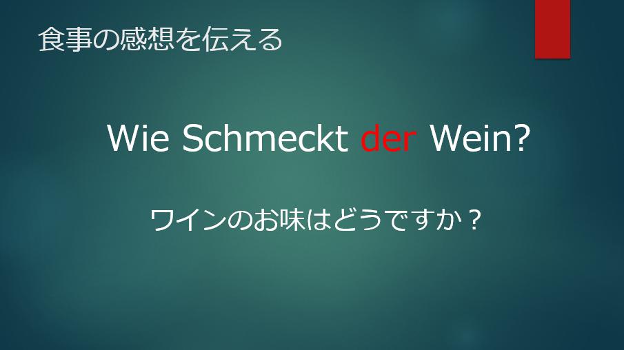 ドイツ語で食事の感想を伝える #008