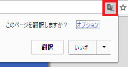 Chrome 翻訳ツール