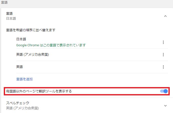 翻訳ツール設定
