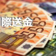 ゆうちょ銀行なら手数料一律2,000円「ゆうちょダイレクト国際送金」