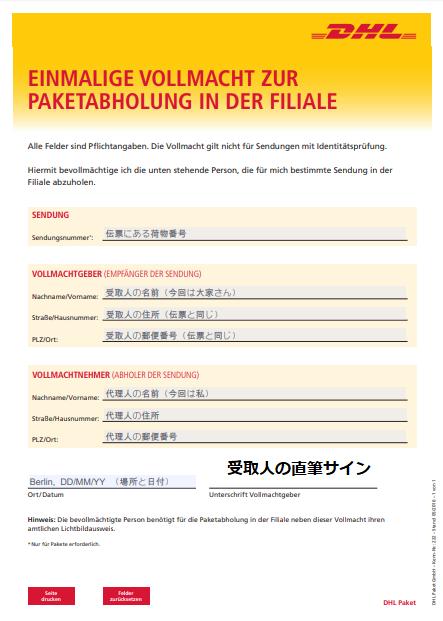 DHL委任状