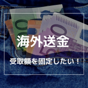 TransferWise(トランスファーワイズ)なら受取る金額を固定できる!