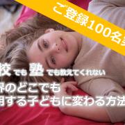 100名突破!世界のどこでも通用する子どもに変わる方法